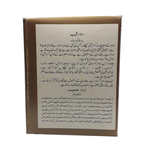 Dawa Ajeeb